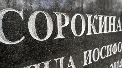 Гравірування букв на пам'ятнику